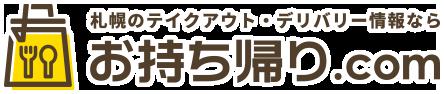札幌市 テイクアウト・デリバリー紹介サイト「お持ち帰り.com」