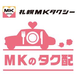 MKタクシー様による料理配達サービスのご案内